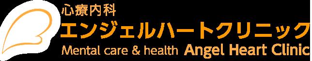 エンジェルハートクリニック【公式】鹿児島の心療内科